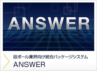 段ボール製造業務総合管理システム ANSWER