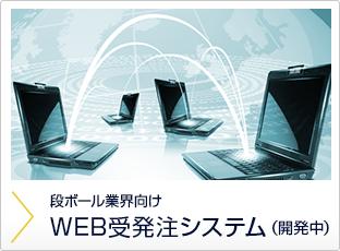 段ボール製造業務総合管理システム WEB受発注システム